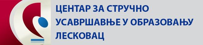 ЦСУ Лесковац